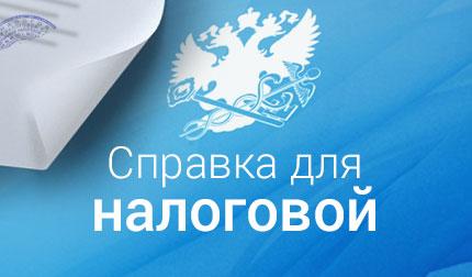 Анализ крови в дзержинске Справка для работы в Москве и МО Даниловский район